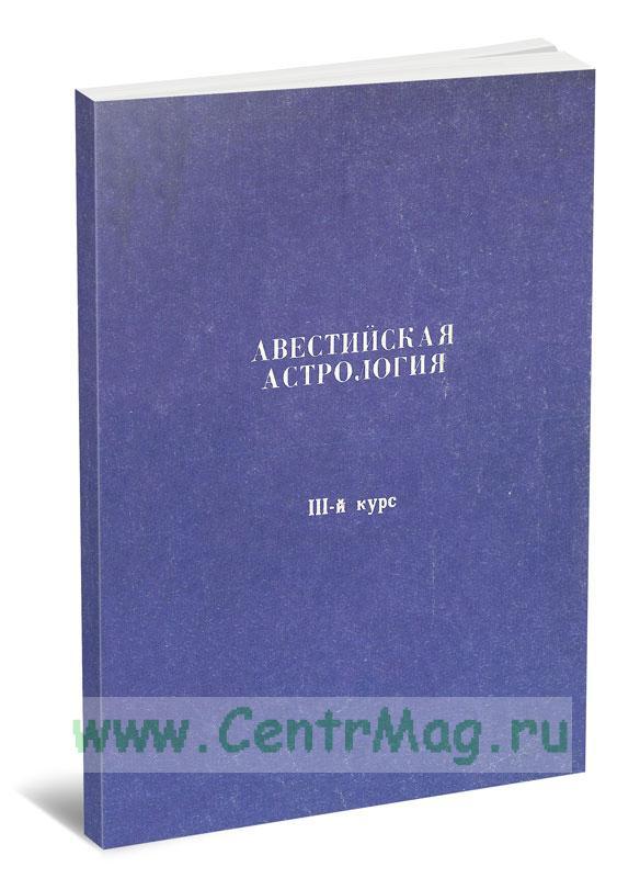 Авестийская астрология. III курс