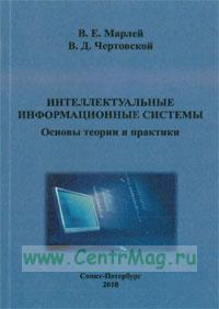 Интеллектуальные информационные системы. Основы теории и практики.