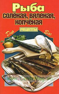 Рыба соленая, вяленая, копченая. Рецепты для вас