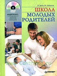 Школа молодых родителей+ DVD Видекурс