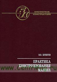 Практика конструирования машин. Справочник