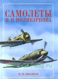 Самолеты Поликарпова Н.Н.