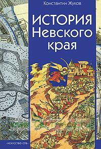 История Невского края (с древнейших времен до конца XVIII века). Книга для учителя