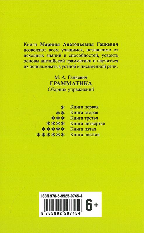 Грамматика английского языка для школьников. Сборник упражнений. Книга 2
