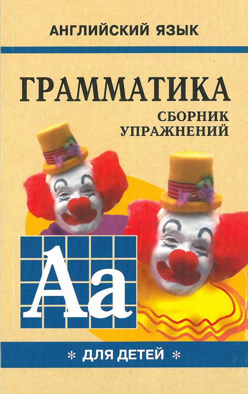Грамматика английского языка для школьников. Сборник упражнений. Книга 1