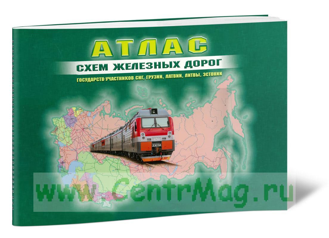 Атлас схем железных дорог государств-участников СНГ, Латвии, Литвы, Эстонии (56 х 35 см). Масштаб 1 : 3 млн.