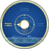 CD Введение в каббалу