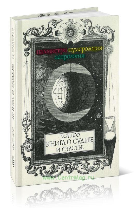 Книга о судьбе и счастье: палмистри, нумерология, астрология