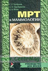 МРТ в маммологии. Руководство для врачей