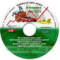 CD О бизнесе