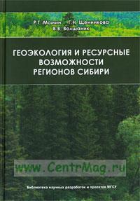 Геоэкология и ресурсные возможности регионов Сибири. Монография