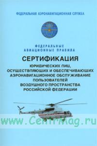 Сертификация юридических лиц, осуществляющих и обеспечивающих аэронавигационное обслуживание пользователей воздушного пространства Российской Федерации. Федеральные авиационные правила