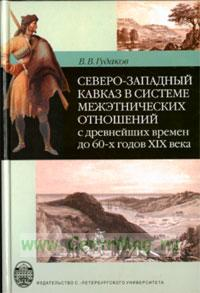 Северо-Западный Кавказ в системе межэтнических отношений с древнейших времен до 60-х годов XIX века