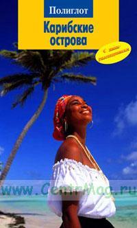 Карибские острова. Путеводитель с мини-разговорником
