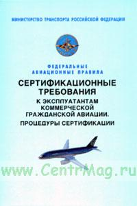 Сертификационные требования к эксплуатантам коммерческой гражданской авиации. Процедуры сертификации. Федеральные авиационные правила