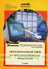 Многоканальная связь на железнодорожном транспорте