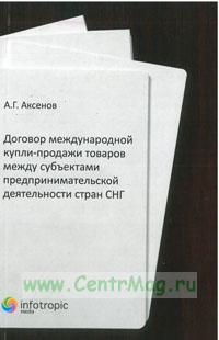 Договор международной купли-продажи товаров между субъектами предпринемательской деятельности стран СНГ