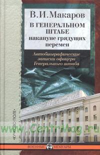 В Генеральном штабе накануне грядущих перемен: Автобиографические записки офицера Генерального штаба