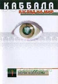 DVD Каббала взгляд на мир. Часть 1. Ночи Каббалы