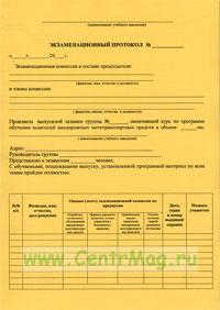 Экзаменационный протокол (по итогам сдачи экзамена на право управления внедорожным мототранспортным средством категории