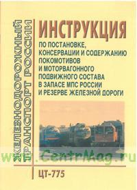 Инструкция по постановке, консервации и содержанию локомотивов и моторвагонного подвижного состава в запасе МПС России и резерве железной дороги. ЦТ-775