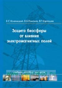 Защита биосферы от влияния электромагнитных полей: учебное пособие для вузов