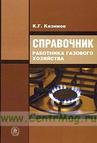 Справочник работника газового хозяйства. Справочное пособие