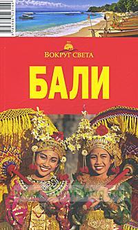 Бали. Путеводитель (2-е издание, исправленное)