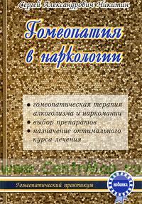 Гомеопатия в наркологии
