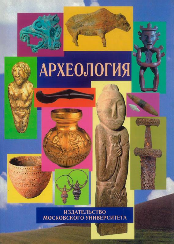 Археология (2-е издание, исправленное и дополненное)