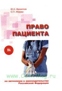 Право пациента на автономию в законодательстве РФ