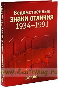 Ведомственные знаки отличия 1934-1991. Каталог