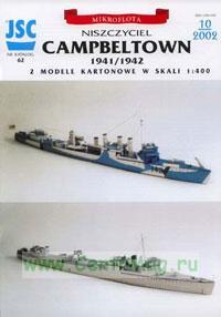 Модель-копия из бумаги корабля Campbeltown 1941/1942 (2 в 1)