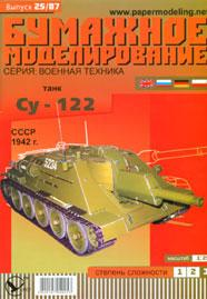 Танк СУ-122. СССР 1942 г. Бумажная модель (масштаб 1:25) (Серия