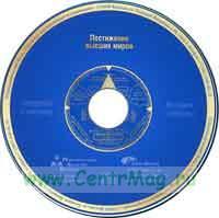 CD Постижение высших миров