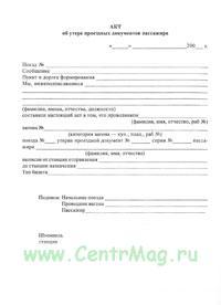 Акт об утере проездных документов пассажира