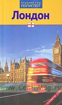 Лондон. Путеводитель