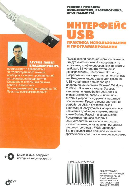 Интерфейс USB. Практика использования и программирования (+ CD)