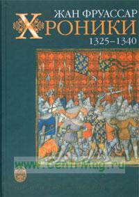Хроники. 1325-1340