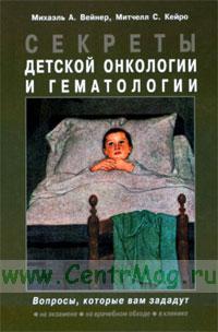 Секреты детской онкологии и гематологии