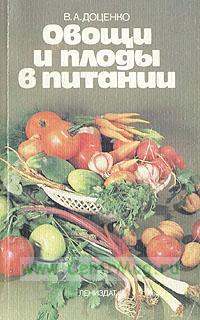 Овощи и плоды в питании