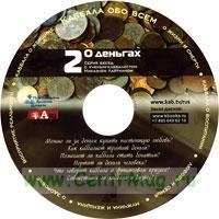 CD О деньгах. Часть 2