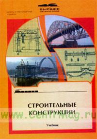 Строительные конструкции: Учебник для вузов