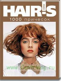 1000 причесок. Книга 2. Спецпроект Hair`s How