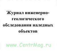 Журнал инженерно-геологического обследования наледных объектов