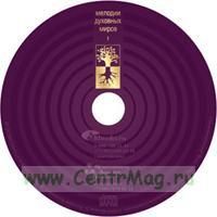 CD Мелодии духовных миров. Часть 1