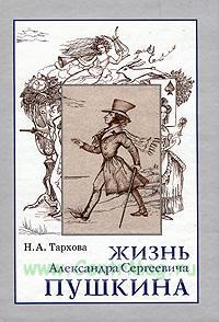 Жизнь Александра Сергеевича Пушкина