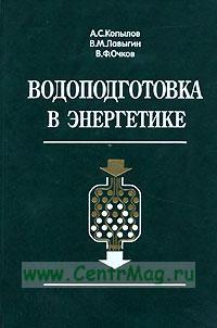 Водоподготовка в энергетике: Учебное пособие для вузов (2-е издание, стереотипное)