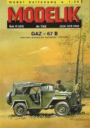 Модель-копия из бумаги автомобиля Газ-67Б