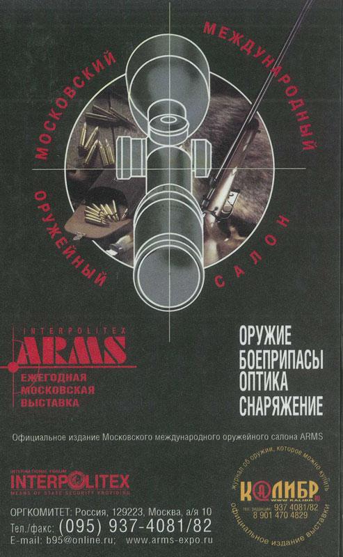 Современные охотничьи боеприпасы для нарезного оружия. Пули мира и отечественные патроны